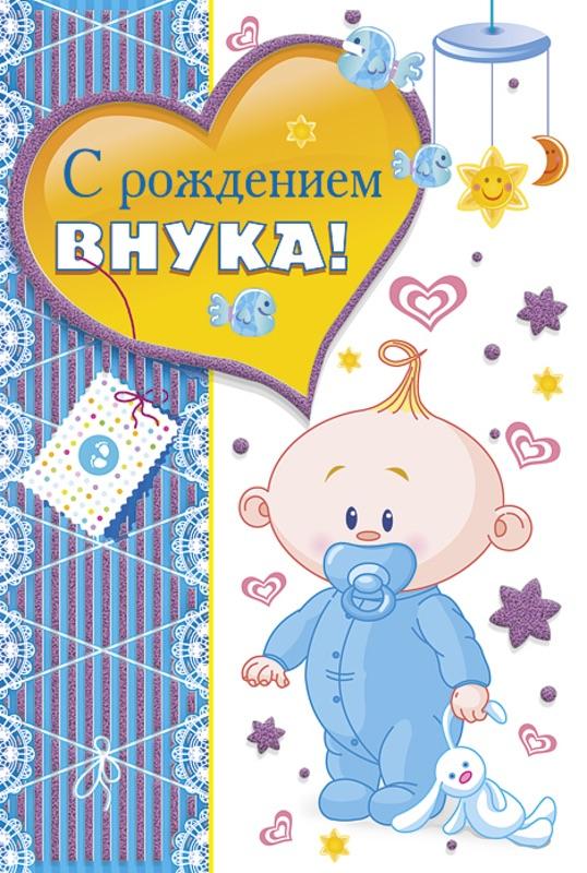 Картинки и открытки с рождением внука