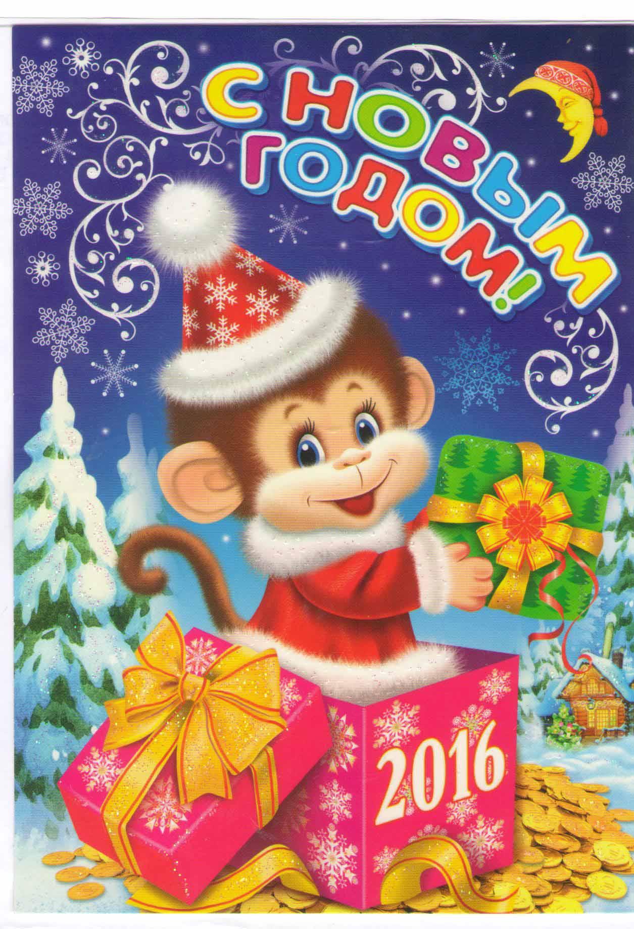 Новогоднее поздравление с годом обезьяны с картинками